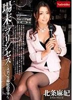 場末のプリンセス ~スナック麻妃のママ~ 北条麻妃 (DOD)