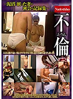 NASH-042 Infidelity-Collection Of Records Of The Secret Meeting Of The Wife Who Got Caught In The Quagmire-
