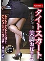 タイトスカートの美脚おばさん ムチムチの太ももと尻肉からパンティをのぞかせて挑発する魔性の熟女