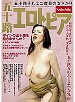 五十路エロトピア ボインの五十路を抱きませんか?五十路それは二度目の女ざかり 昭和で生まれ平成へそして次世代へ生き続ける 五十路女のふくよかな乳房