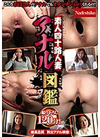 NASH-097 Amateur Forty Married Anal Picture Book