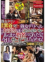 NASH-120 From Mature Woman Town Tokyo Kiritani!Mature Woman Deriheru I'm Sorry That Such An Aunt Has Come ... Oh, I Nominated You Again!I Will Serve You Today!