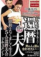 還暦夫人 いくつになっても女でありたい・・ 男の人と肌を合わせたい・・ 昭和をたくましく生きた5人の還暦夫人のドキュメント