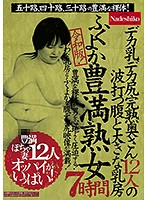 NASH-192 Ordinary Version! Plenty Of Plump Mature Women 7 Hours 50, 40, And Thirty! Big Breasts And Big Breasts Of Twelve Ripe Wife