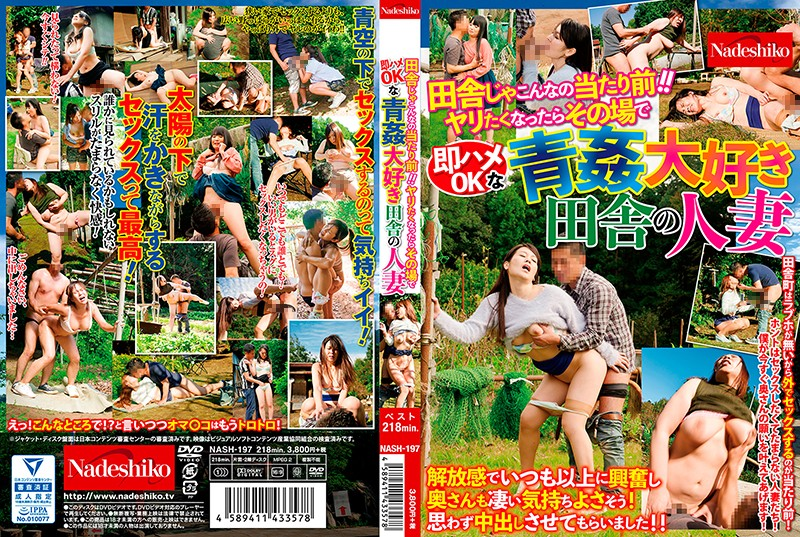 NASH-197 This Is The Norm In The Country! ! A Married Woman In The Countryside Who Loves Aokan Who Is Immediately OK On The Spot (Nadeshiko) 2019-12-13