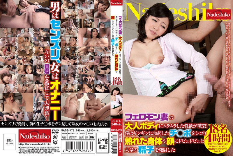 NASS-178 Libido Was Horny Adult Body Of Pheromone Wife Burst! I'm 18 People Four Hours That Was Fired And A Large Amount Of Sperm Dopyudopyu To Face And Body Ripe Lump Ji ‰Ñ Po Erect In Gingin