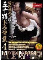 昭和世代へ贈る五十路ドラマ集 4 4編×4時間