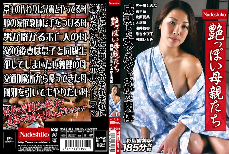 NASS-285 Sensual Mothers Mature Plump Body Of Woman
