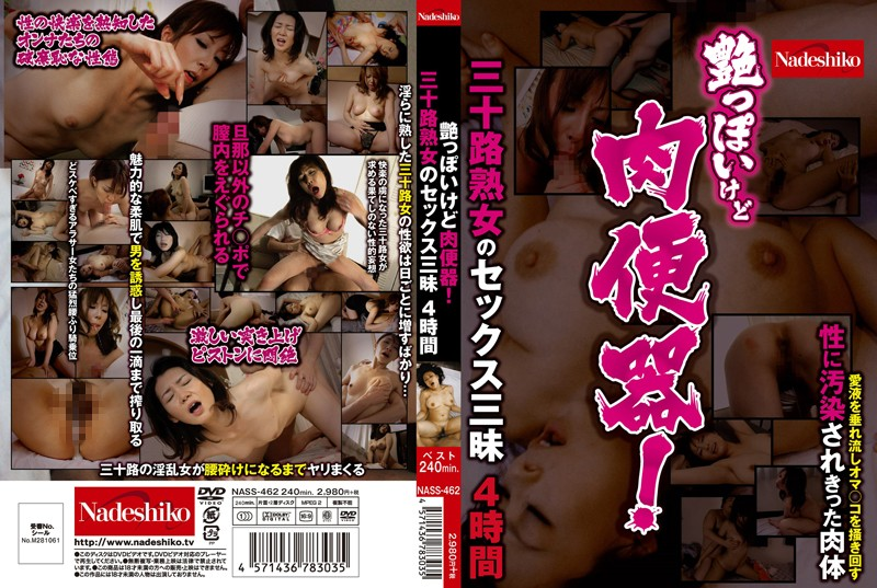 NASS-462 Sensual But Meat Urinal!Thirty Milf Sex Spree 4 Hours