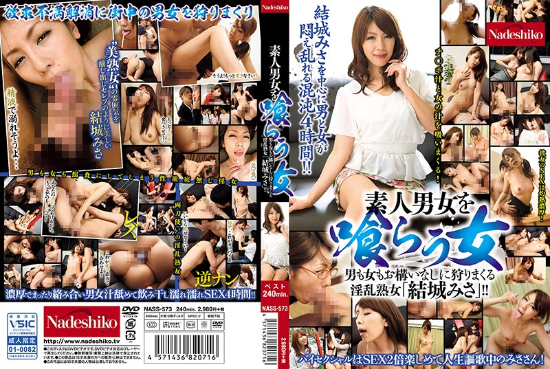 """NASS-573 Nasty MILF Also Woman Man - Eating The Amateur Men And Women Woman Spree Hunting In Anyway """"Misa Yuki""""! !"""