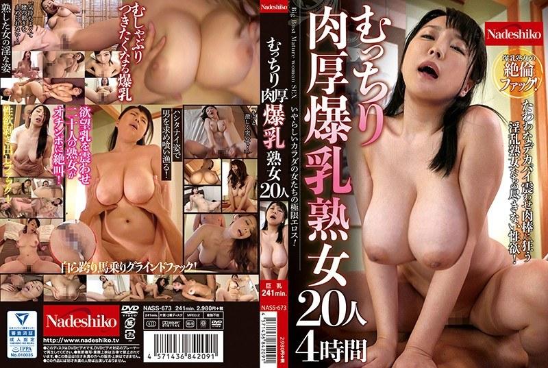 [NASS-673] むっちり肉厚爆乳熟女20人 羽生ありさ 4時間以上作品 熟女 巨乳 中出し 吹石れな