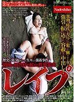 [NASS-751] A History Of Rapes In Country Villages In The Showa Era