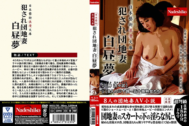NASS-780 Japan Arts Romantic Collection Fucked Apartment Complex Wife Daydream
