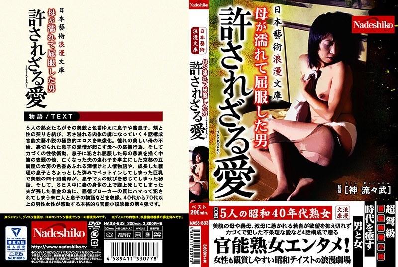 [NASS-833] 日本藝術浪漫文庫 母が濡れて屈服した男 許されざる愛 お母さん 強姦 熟女