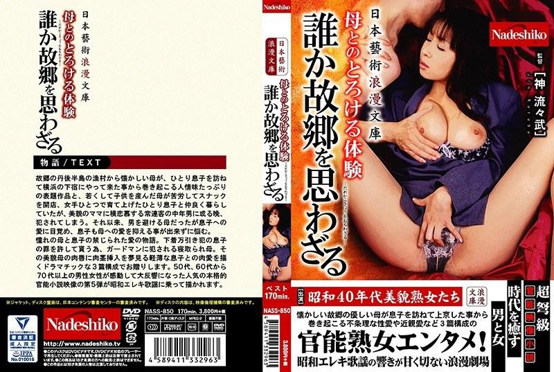 [NASS-850] 日本藝術浪漫文庫 母とのとろける体験 誰か故郷を思わざる 強姦 熟女 中出し