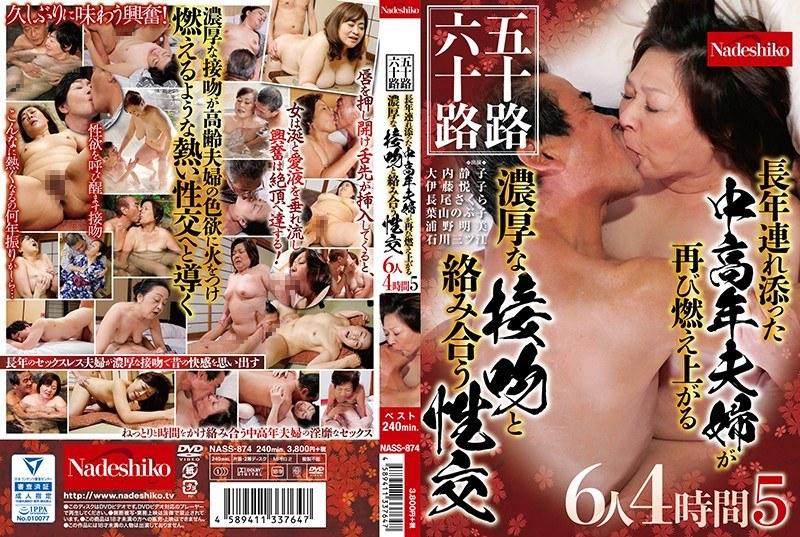 [NASS-874] 五十路六十路 長年連れ添った中高年夫婦が再び燃え上がる濃厚な接吻と絡み合う性交6人4時間 5