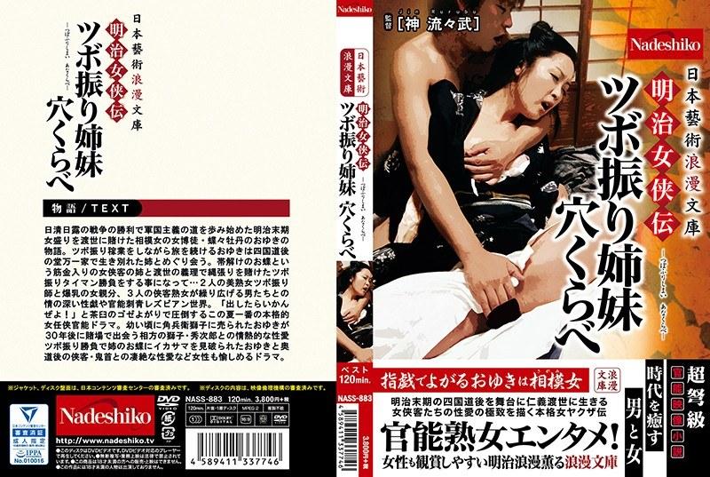 [NASS-883] 日本藝術浪漫文庫 明治女侠伝 ツボ振り姉妹 穴くらべ 中出し 巨乳 熟女