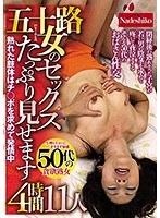 五十路女のセックスたっぷり見せます4時間11人熟れた肢体はチ○ポを求めて発情中