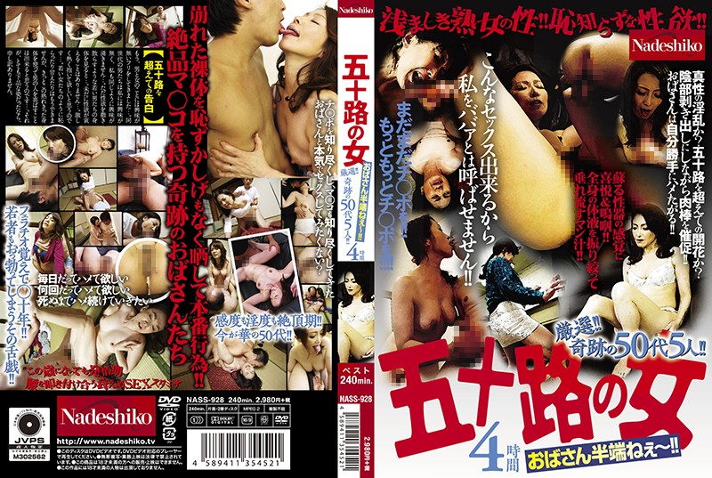 NASS-928 Aunt A Woman In The 50th Way Hey ~! ! 4 Hours