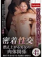 密着性交 燃え上がる男女の肉体関係