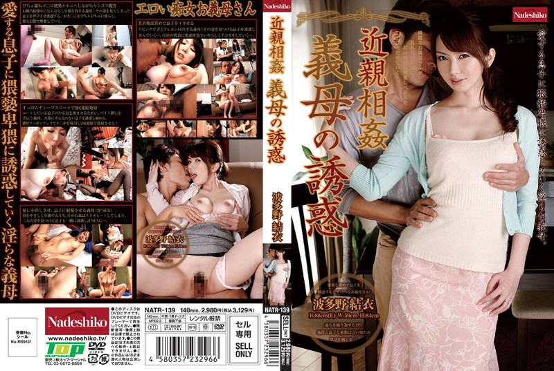 NATR-139 Yui Hatano temptation of incest mother-in-law