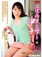 NATR-152 Yumi Himika - Cum On Friend's Mom Clean 14
