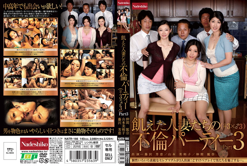 NATR-166 Housewives Hungry Party Affair (‰ªÛ 3 ÌÑ ‰ªâ 3) Part3