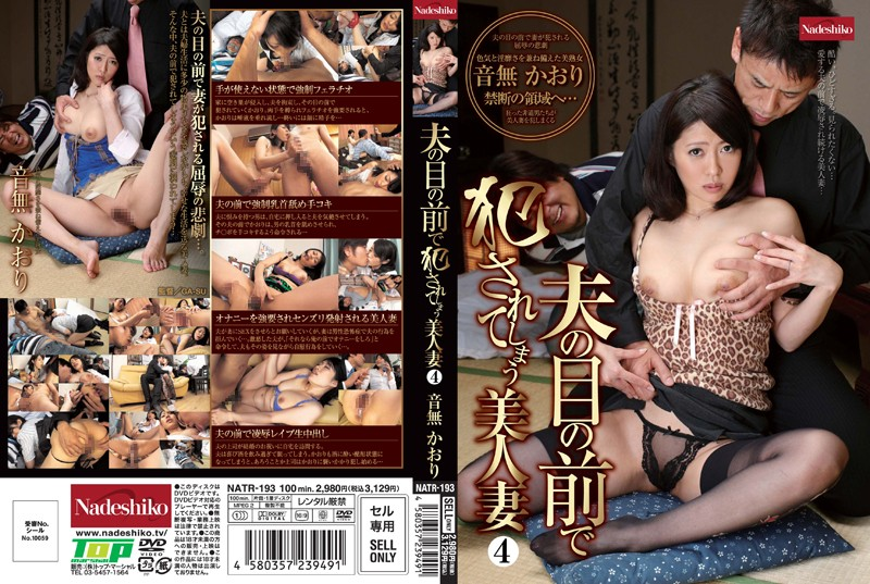NATR-193 Kaori Otonashi Four Beautiful Wife That Would Have Been Fucked In Front Of Husband