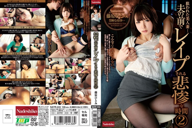 NATR-243 Miserable 2 Hitomi Fujiwara Time To Be Raped In Front Of A Beautiful Wife ... Husband Is A Target