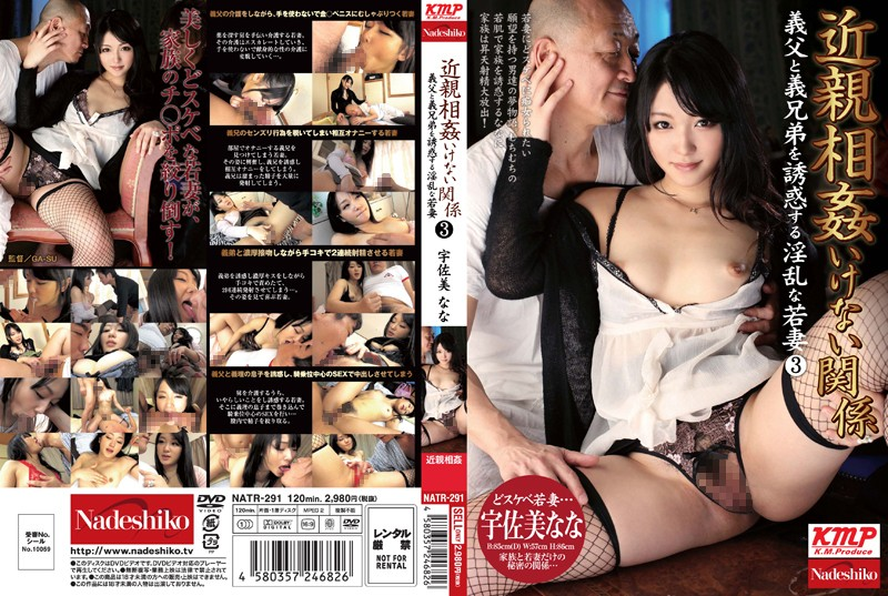 NATR-291 Horny Young Wife 3 Usami Nana To Seduce Brother-in-law And Father-in-law Relationship Dont Incest