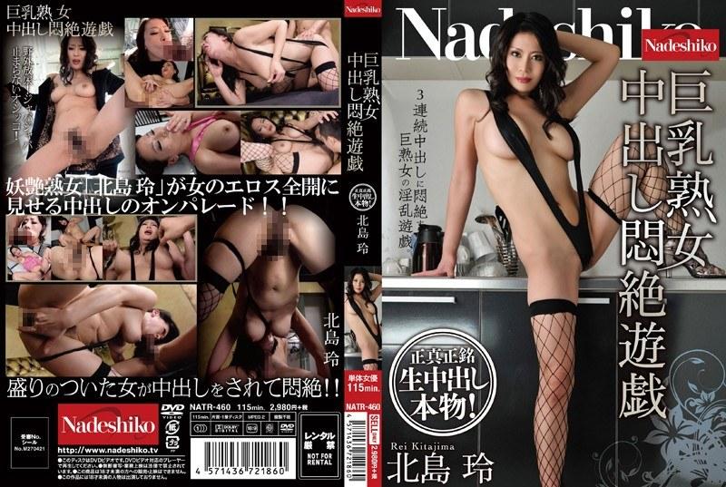NATR-460 Busty Mature Maid Out Agony Play North Island Rei (Nadeshiko) 2015-05-08