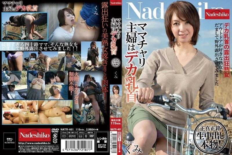 NATR-461 Granny's Bike Housewife Deca Nipple