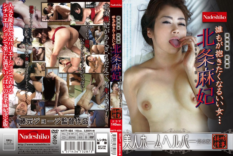 NATR-484 Kiss Love Affair Omnibus Good Woman Will Want Everyone Embrace ... Hojo Asahi Beauty Home Helper Full Version