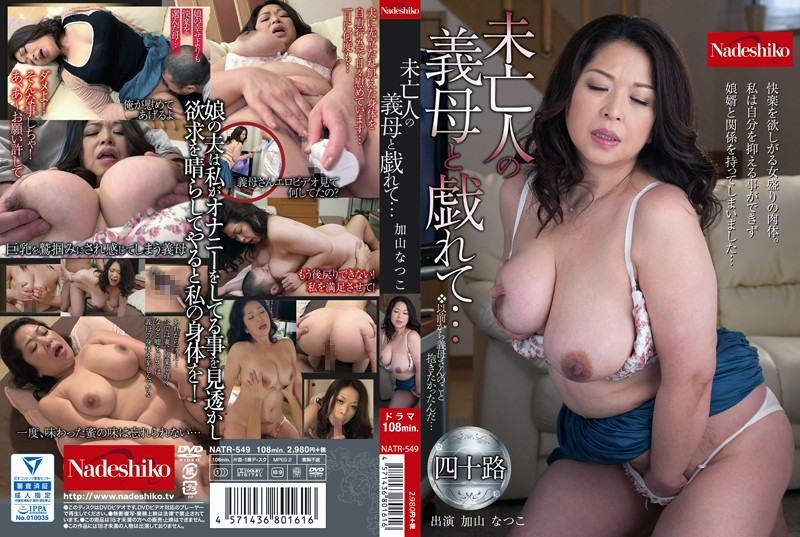NATR-549 Play With A Mother-in-law Of The Widow ... Natsuko Kayama