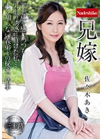 NATR-555 Elder Brother's Wife Aki Sasaki