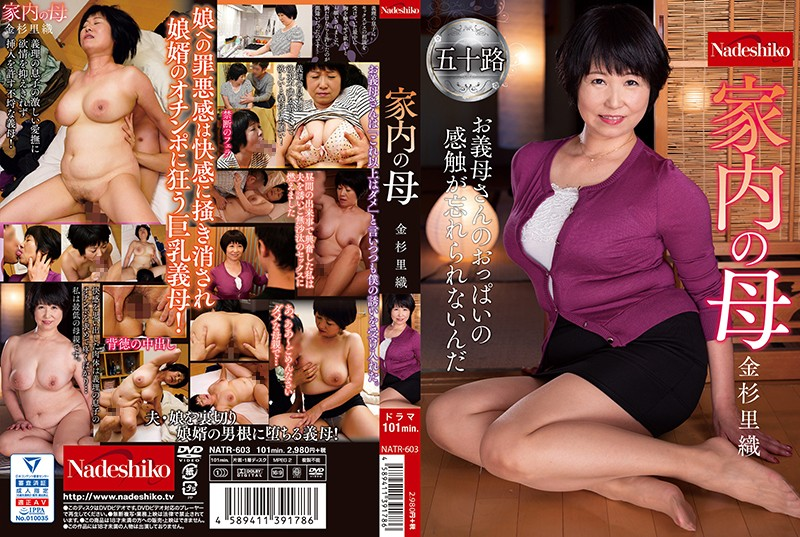 NATR-603 Saori Kanasugi, Mother Of The House (Nadeshiko) 2019-04-12