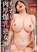 【数量限定】むっちり肉厚爆乳熟女20人VOL.3 パンティと生写真付き