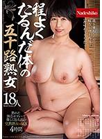 【数量限定】程よくたるんだ体の五十路熟女18人 パンティと生写真付き