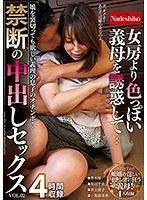 【数量限定】女房より色っぽい義母を誘惑して… 禁断の中出しセックスVOL.02 パンティと生写真付き