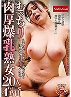 【数量限定】むっちり肉厚爆乳熟女20人VOL.2