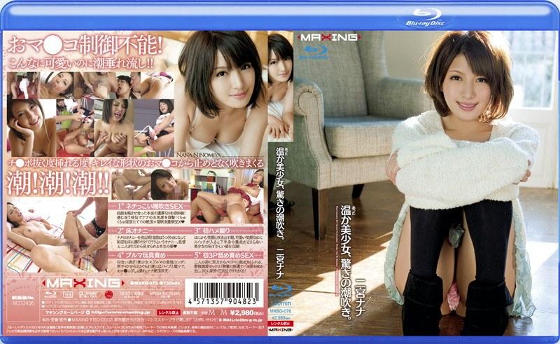 MXBD-076 Girl Squirting Warm Of Surprise. Nana Ninomiya (Blu-ray Disc)