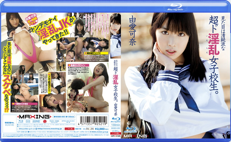 MXBD-083 It Looks Pure And Innocent High School Girls Horny Mode (Nasty). Kana Yume (Blu-ray)