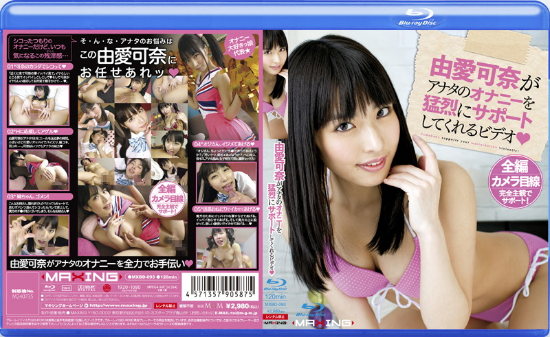 MXBD-093 Kana Video Yume Is Masturbating Furiously Who Support Your (Blu-ray Disc)