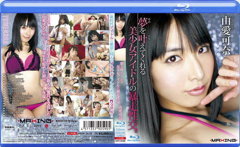 MXBD-096 Fuck Me Girl Runaway Idle Dream Come True. Kana Yume (Blu-ray Disc)