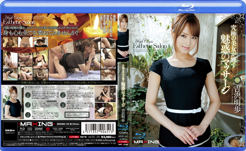 MXBD-102 Akiho Yoshizawa give the ultimate massage of captivating beauty (Blu-ray Disc)