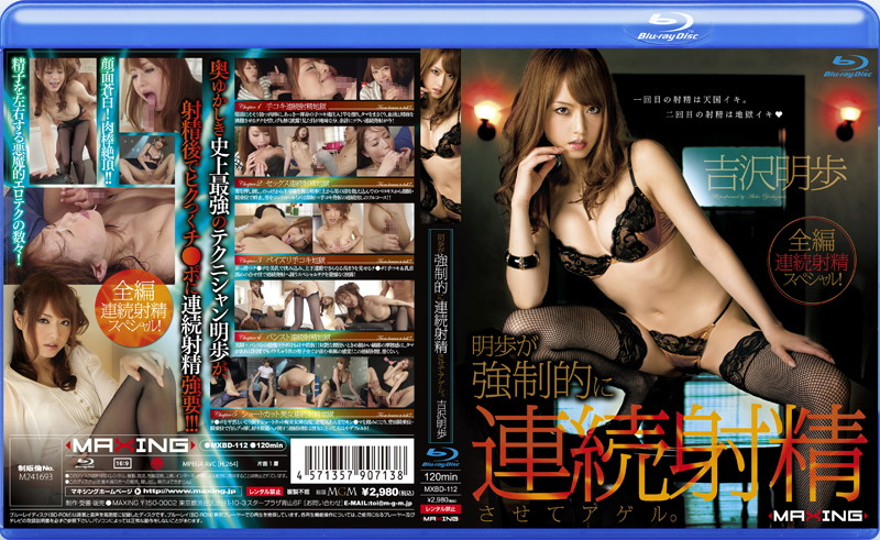 MXBD-112 Akiho Is To Increase Ejaculation Force Continuous. Akiho Yoshizawa (Blu-ray Disc)