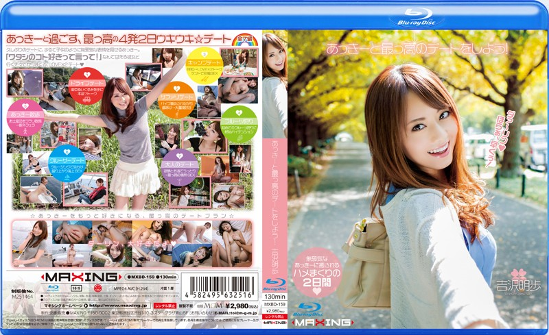 MXBD-159 Let The Date Of The Most High-Tsu And Over That There Ki! Akiho Yoshizawa In HD (Blu-ray Disc)