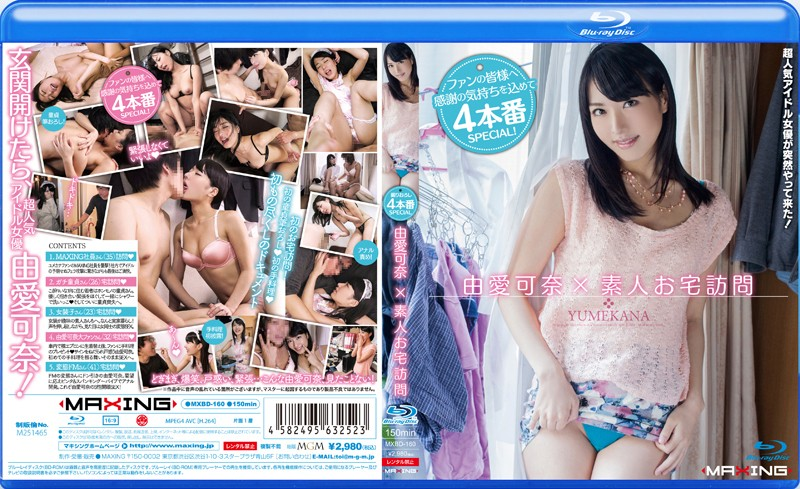MXBD-160 Reason Love Kana ÌÑ Amateur Geek Visit In HD (Blu-ray Disc)