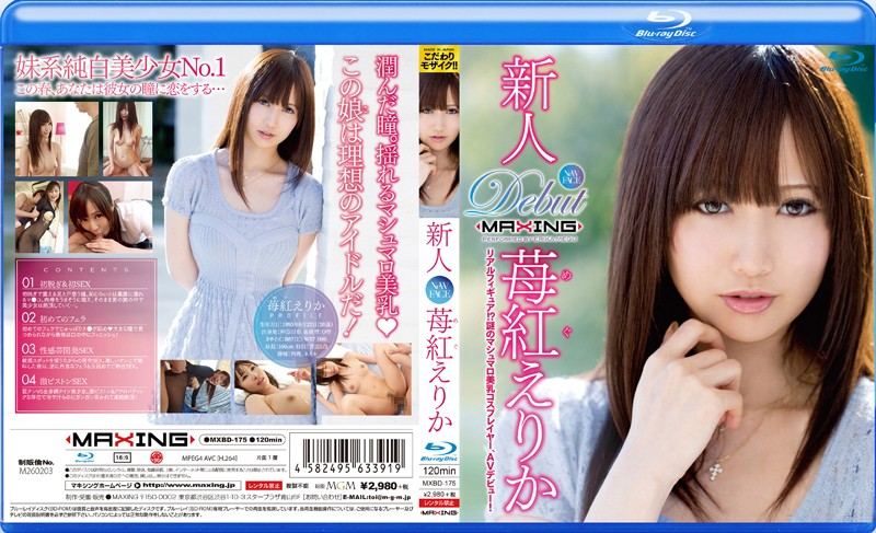 MXBD-175 Ichigobeni Rookie Erika - Real Figure!?Marshmallow Breasts Cosplayers Mystery AV Debut!~ In HD (Blu-ray Disc)