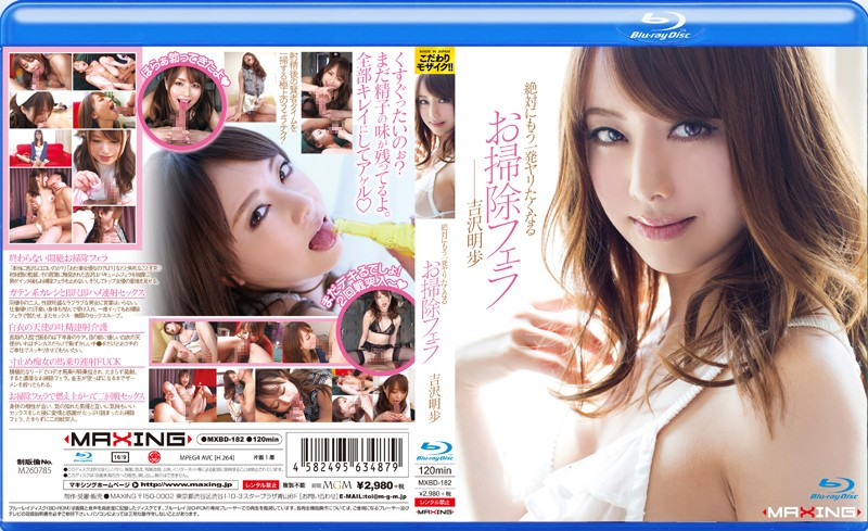 MXBD-182 Cleaning Blow Akiho Yoshizawa In HD To Become One Wanna Shot Spear Another Kind (Blu-ray Disc)
